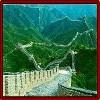 Пятнашки: Великая Китайская стена (Wonders Sming Set)