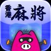 Маджонг: Гонконг (Hubbo Mahjong Hong Kong)