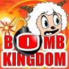 Царство бомб (Bomb Kingdom)