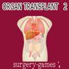 Устройство организма 2 (Organ Transplant 2)