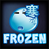 Заморозка (Frozen)