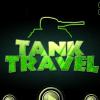 Танк (Tank Travel)